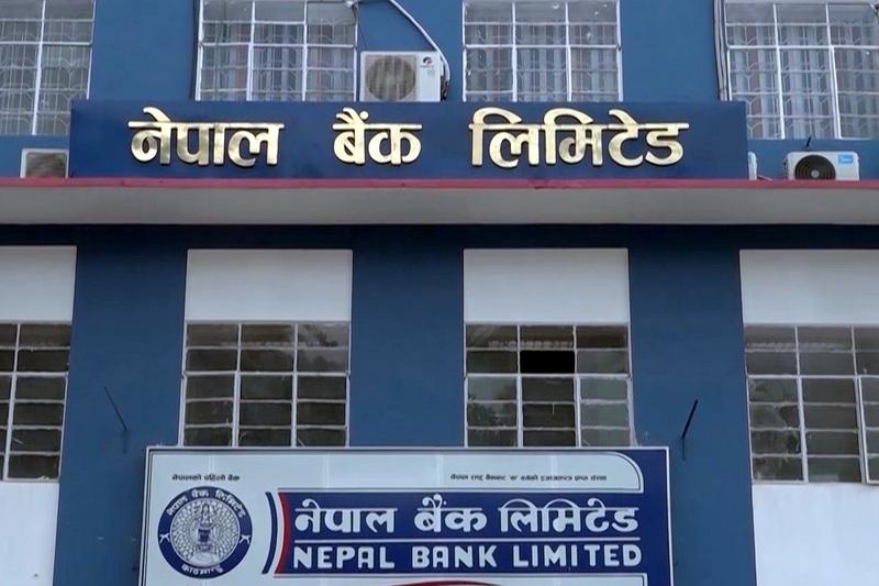 नेपाल बैंकमा करिब २०० जनाको जागिर खुल्यो