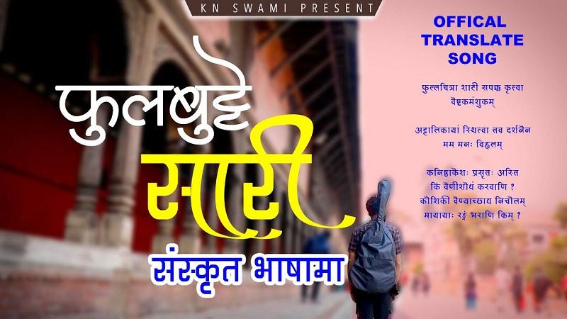 'फूलबुट्टे सारी'को संस्कृत भर्सन ( भिडियाेसहित )
